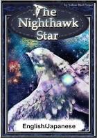 The Nighthawk Star 【English/Japanese versions】