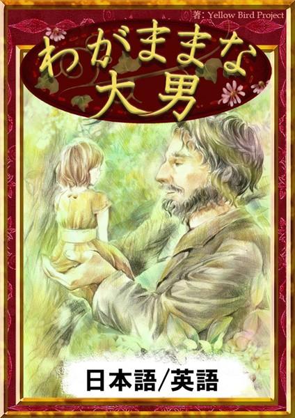 わがままな大男 【日本語/英語版】