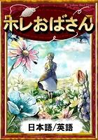 ホレおばさん 【日本語/英語版】