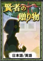 賢者の贈り物 【日本語/英語版】