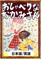 おしゃべりなおかみさん 【日本語/英語版】