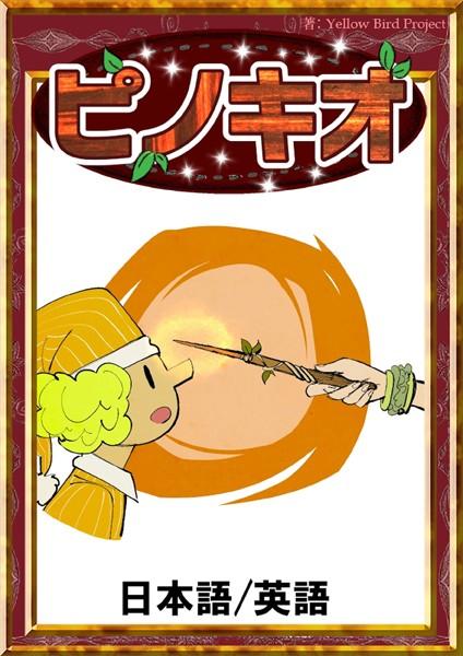 ピノキオ 【日本語/英語版】
