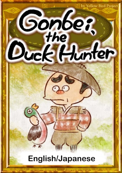 Gonbei, the Duck Hunter 【English/Japanese versions】