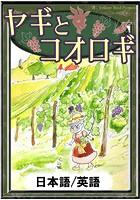 ヤギとコオロギ 【日本語/英語版】