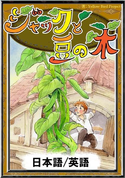 ジャックと豆の木 【日本語/英語版】