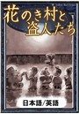 花のき村と盗人たち 【日本語/英語版】