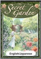 The Secret Garden 【English/Japanese versions】