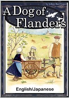 A Dog of Flanders 【English/Japanese versions】