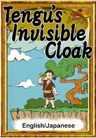 Tengu's Invisible Cloak 【English/Japanese versions】