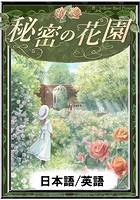 秘密の花園 【日本語/英語版】