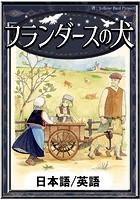 フランダースの犬 【日本語/英語版】