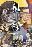 凱羅GAIRA-妖都幻獣秘録-