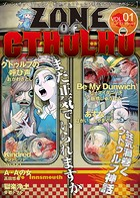 ZONE OF CTHULHU (ゾーン・オブ・クトゥルフ)