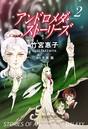 アンドロメダ・ストーリーズ 2
