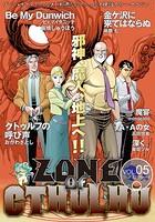 ZONE OF CTHULHU (ゾーン・オブ・クトゥルフ) Vol.5