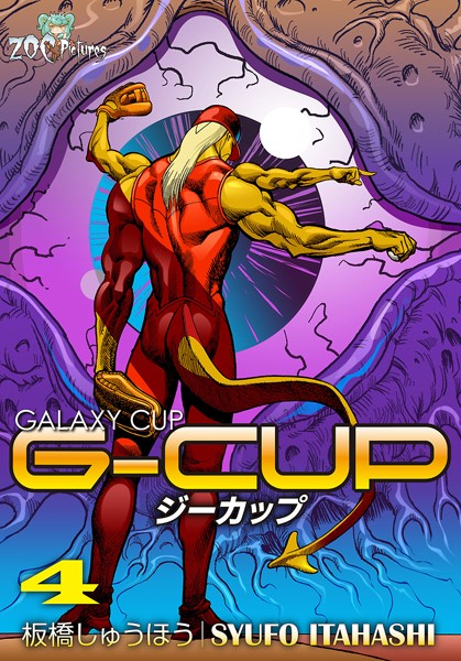 G-CUP -THE GALAXY CUP- 4