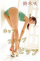 鈴木咲-ホップステップヒップ-