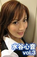 A級保存★グラビアクイーン 水谷心音 vol.3