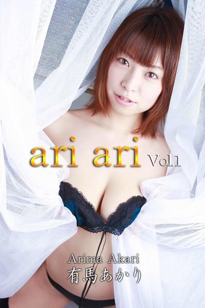 有馬あかり-ari ari Vol.1-