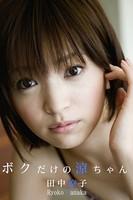 極上☆グラビアガールズ 田中涼子-ボクだけの涼ちゃん-