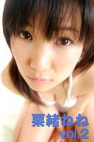 A級保存★グラビアクイーン 栗緒ねね vol.2