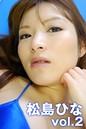 A級保存★グラビアクイーン 松島ひな vol.2