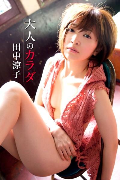 極上☆グラビアガールズ 田中涼子-大人のカラダ-