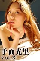 A級保存★グラビアクイーン 手面光里 vol.3