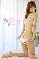 翼-Souffle-