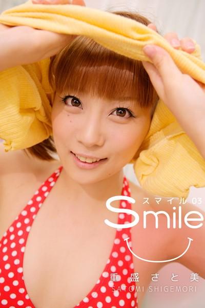 重盛さと美-Smile 03-