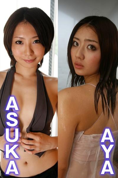 激ヤバッ!!あぶないグラドル ASUKA&AYA