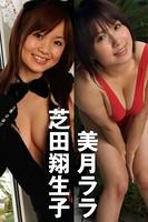 激ヤバッ!!あぶないグラドル 美月ララ&芝田翔生子