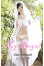山口果歩-My Angel