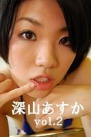 A級保存★グラビアクイーン 深山あすか vol.2