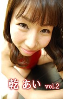 A級保存★グラビアクイーン 乾あい vol.2