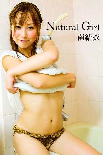 限界☆グラビアガールズ 南結衣-Natural Girl-