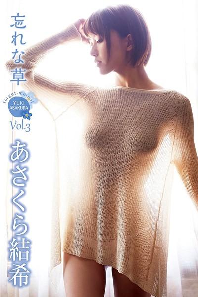 忘れな草 Vol.3 / あさくら結希