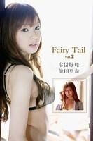 Fairy Tail Vol.2 / 木村好珠 池田夏希