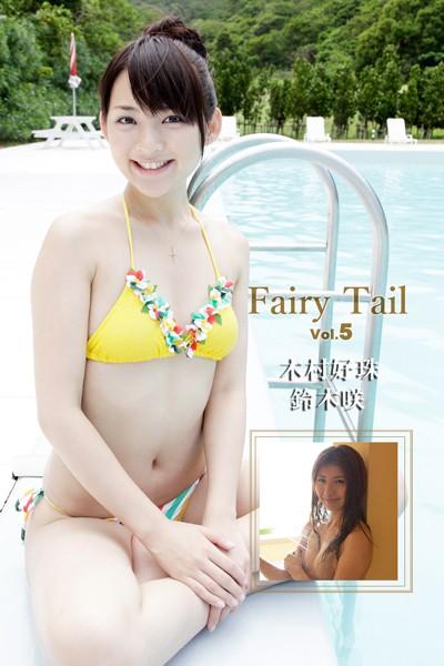 Fairy Tail Vol.5 / 木村好珠 鈴木咲