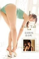 Fairy Tail Vol.4 / 木村好珠 鈴木咲