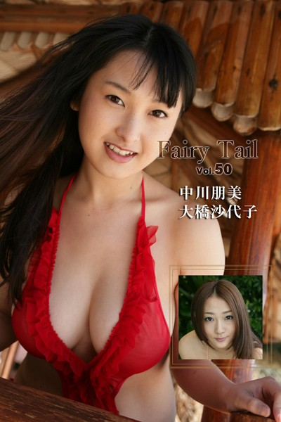 Fairy Tail Vol.50 / 大橋沙代子 中川朋美