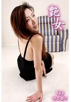 艶女 Vol.6 / 椎名静子