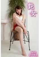 艶女 Vol.15 / 鈴山明美
