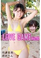 LOVE GAME Vol.10 / 竹本茉莉 唐沢りん