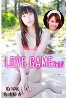 LOVE GAME Vol.5 / 闊ケ蟯。蜥イ 譴�譛ャ髱咎ヲ�