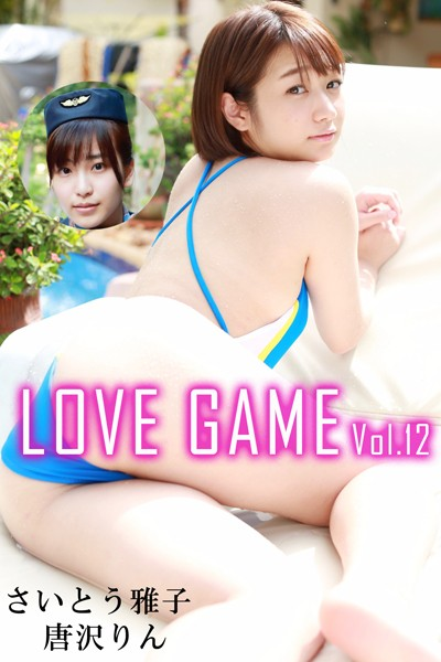 LOVE GAME Vol.12 / 唐沢りん さいとう雅子