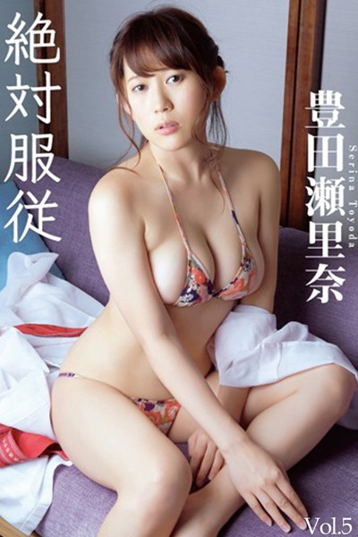 絶対服従 Vol.5 / 豊田瀬里奈