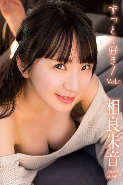 ずっと・・好き! Vol.4 / 相良朱音