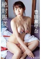 絶対服従 Vol.10 / 豊田瀬里奈