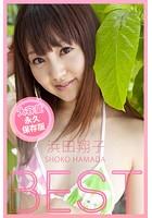 BEST / 浜田翔子